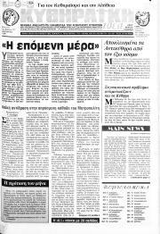 Κυθηραϊκή Ιδέα, Φύλλο 177, ΔΕΚΕΜΒΡΙΟΣ 1996