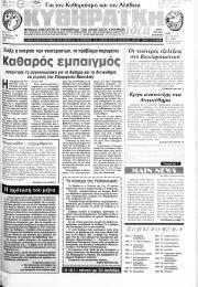 Κυθηραϊκή Ιδέα, Φύλλο 178, ΙΑΝΟΥΑΡΙΟΣ 1997