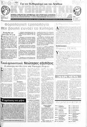Κυθηραϊκή Ιδέα, Φύλλο 179, ΦΕΒΡΟΥΑΡΙΟΣ 1997