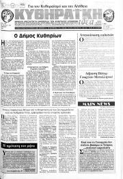 Κυθηραϊκή Ιδέα, Φύλλο 180, ΜΑΡΤΙΟΣ 1997