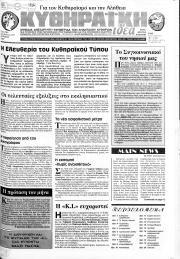 Κυθηραϊκή Ιδέα, Φύλλο 181, ΑΠΡΙΛΙΟΣ 1997