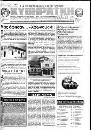 Κυθηραϊκή Ιδέα, Φύλλο 183, ΙΟΥΝΙΟΣ 1997