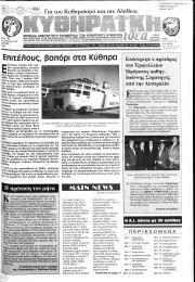 Κυθηραϊκή Ιδέα, Φύλλο 184, ΙΟΥΛΙΟΣ 1997
