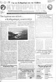 Κυθηραϊκή Ιδέα, Φύλλο 185, ΣΕΠΤΕΜΒΡΙΟΣ 1997
