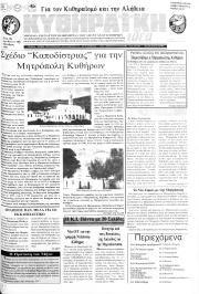 Κυθηραϊκή Ιδέα, Φύλλο 186, ΟΚΤΩΒΡΙΟΣ 1997