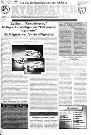 Κυθηραϊκή Ιδέα, Φύλλο 187, ΝΟΕΜΒΡΙΟΣ 1997
