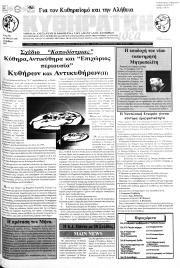 Κυθηραϊκή Ιδέα, Φύλλο 188, ΔΕΚΕΜΒΡΙΟΣ 1997