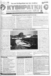 Κυθηραϊκή Ιδέα, Φύλλο 222, ΙΑΝΟΥΑΡΙΟΣ 2001