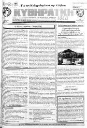 Κυθηραϊκή Ιδέα, Φύλλο 223, ΦΕΒΡΟΥΑΡΙΟΣ 2001