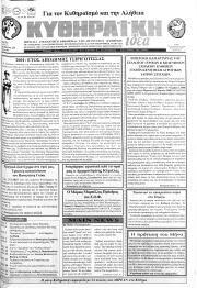 Κυθηραϊκή Ιδέα, Φύλλο 224, ΜΑΡΤΙΟΣ 2001