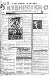 Κυθηραϊκή Ιδέα, Φύλλο 225, ΑΠΡΙΛΙΟΣ 2001
