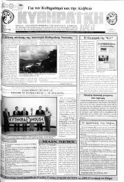 Κυθηραϊκή Ιδέα, Φύλλο 227, ΙΟΥΝΙΟΣ 2001
