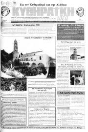 Κυθηραϊκή Ιδέα, Φύλλο 229, ΣΕΠΤΕΜΒΡΙΟΣ 2001