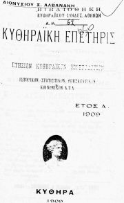 Κυθηραϊκή Επετηρίς 1909