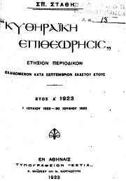 Κυθηραϊκή Επιθεώρησις 1923 ΜΕΡΟΣ Α