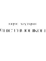 Κυθηραϊκή Επιθεώρησις 1923 ΜΕΡΟΣ Β
