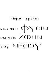 Κυθηραϊκή Επιθεώρησις 1923 ΜΕΡΟΣ Γ