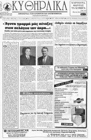 Κυθηραϊκά, Φύλλο 199, ΙΑΝΟΥΑΡΙΟΣ 2006