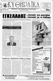 Κυθηραϊκά, Φύλλο 200, ΦΕΒΡΟΥΑΡΙΟΣ 2006