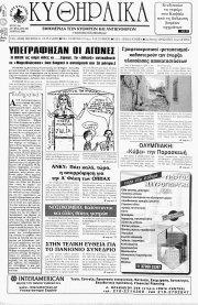 Κυθηραϊκά, Φύλλο 201, ΜΑΡΤΙΟΣ 2006