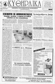 Κυθηραϊκά, Φύλλο 202, ΑΠΡΙΛΙΟΣ 2006