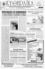 Κυθηραϊκά, Φύλλο 203, ΜΑΪΟΣ 2006