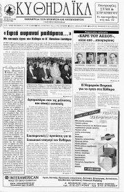 Κυθηραϊκά, Φύλλο 204, ΙΟΥΝΙΟΣ 2006