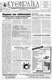 Κυθηραϊκά, Φύλλο 205, ΙΟΥΛΙΟΣ-ΑΥΓΟΥΣΤΟΣ 2006