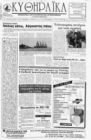 Κυθηραϊκά, Φύλλο 206, ΣΕΠΤΕΜΒΡΙΟΣ 2006