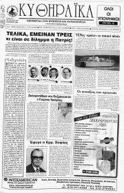 Κυθηραϊκά, Φύλλο 207, ΟΚΤΩΒΡΙΟΣ 2006