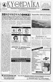 Κυθηραϊκά, Φύλλο 208, ΝΟΕΜΒΡΙΟΣ 2006