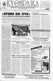 Κυθηραϊκά, Φύλλο 210, ΙΑΝΟΥΑΡΙΟΣ 2007