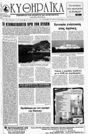 Κυθηραϊκά, Φύλλο 232, ΙΑΝΟΥΑΡΙΟΣ 2009