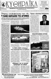 Κυθηραϊκά, Φύλλο 233, ΦΕΒΡΟΥΑΡΙΟΣ 2009