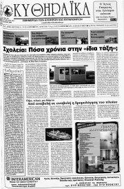Κυθηραϊκά, Φύλλο 234, ΜΑΡΤΙΟΣ 2009
