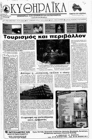 Κυθηραϊκά, Φύλλο 235, ΑΠΡΙΛΙΟΣ 2009