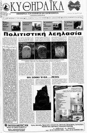 Κυθηραϊκά, Φύλλο 236, ΜΑΪΟΣ 2009