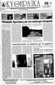 Κυθηραϊκά, Φύλλο 237, ΙΟΥΝΙΟΣ 2009