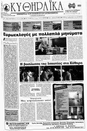 Κυθηραϊκά, Φύλλο 238, ΙΟΥΛΙΟΣ-ΑΥΓΟΥΣΤΟΣ 2009