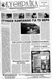 Κυθηραϊκά, Φύλλο 239, ΣΕΠΤΕΜΒΡΙΟΣ 2009