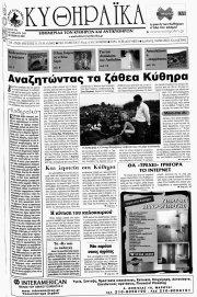 Κυθηραϊκά, Φύλλο 240, ΟΚΤΩΒΡΙΟΣ 2009