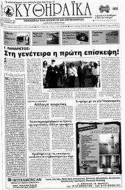 Κυθηραϊκά, Φύλλο 241, ΝΟΕΜΒΡΙΟΣ 2009