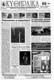Κυθηραϊκά, Φύλλο 242, ΔΕΚΕΜΒΡΙΟΣ 2009
