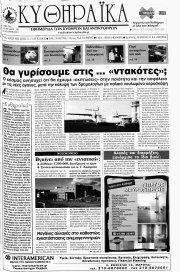 Κυθηραϊκά, Φύλλο 243, ΙΑΝΟΥΑΡΙΟΣ 2010