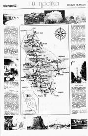 Κυθηραϊκά Νέα, Ειδική έκδοση, Καλοκαίρι,  1988