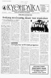 Κυθηραϊκά Νέα, Φύλλο 1, ΙΑΝΟΥΑΡΙΟΣ 1988