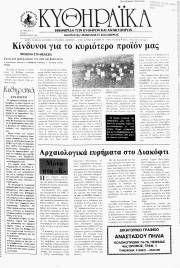Κυθηραϊκά Νέα, Φύλλο 2, ΦΕΒΡΟΥΑΡΙΟΣ 1988
