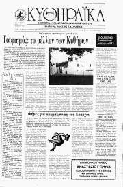 Κυθηραϊκά Νέα, Φύλλο 3, ΜΑΡΤΙΟΣ 1988