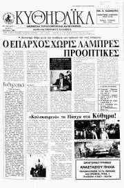 Κυθηραϊκά Νέα, Φύλλο 4, ΑΠΡΙΛΙΟΣ 1988