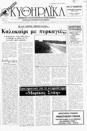 Κυθηραϊκά Νέα, Φύλλο 5, ΜΑΪΟΣ 1988